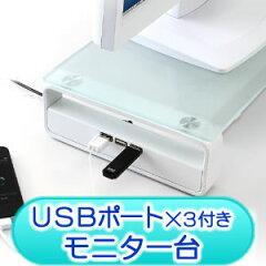 USBポート付き モニタ台/モニタスタンド(丈夫で美しい強化ガラス) キーボードが収納できるパソコンモニター台/モニタースタンドNEO-MR029GS