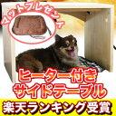 遠赤ヒーター付サイドテーブル (ペット用品暖房器具)犬・猫用 遠赤外線ヒーター付きサイドテーブル オーエフティー V674-045251