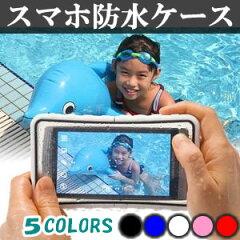 スマートフォン防水ケース/iPhone5防水ケース/iPhone防水ケース/iPhone5用防水カバー/防水タイ...