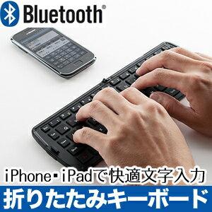 折りたたみキーボード Bluetoothキーボード/ブルートゥース 新型iPad・iPad2・iPad・iPhone4・i...