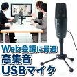 【送料無料】WEB会議マイク WEB会議に最適な高集音マイク USBマイク (全指向性&単一指向性) NEO4-MC001