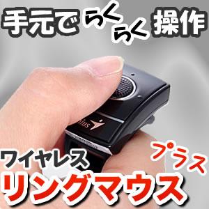 ワイヤレス指マウス/レーザーセンサー方式/指輪型マウスワイヤレスリングマウスプラス(指マウス...
