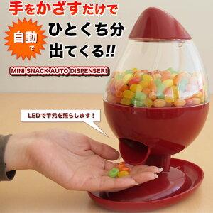 【通常在庫品】 48728 アントレックス お菓子グッズ ミニスナックオートディスペンサーRD