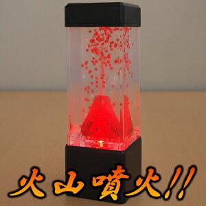 ボルケーノ LEDアクアランプ 火山噴火!インテリアやショップのディスプレイやバーカウンターの...