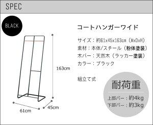 【通常在庫品】02739山崎実業(ヤマザキジツギョウ)towerコートハンガーワイドブラック