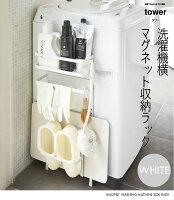 YAMAZAKI (山崎実業) tower タワー 洗濯機 横 収納ラック マグネット ホワイト 3307 バスブーツ 洗剤 バスマット 掃除道具 フック付き 03307