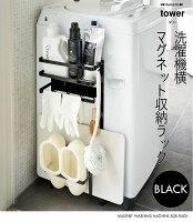 YAMAZAKI (山崎実業) tower タワー 洗濯機 横 収納ラック マグネット ブラック 3308 バスブーツ 洗剤 バスマット 掃除道具 フック付き 03308