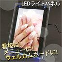 【送料無料】LEDライトパネル LED LIGHT PANEL(A3サイズ)青色LED搭載【省…