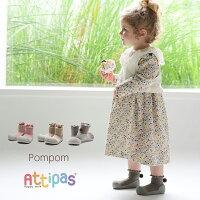 【送料無料】Attipas [ アティパス ]ベビーシューズ [ Pom-Pom ポンポン ]1歳誕生日プレゼント ファーストシューズ ソックスシューズ ベビー靴 ベビー シューズ かわいい コラボ アクアシューズ マリンシューズ ウォーターシューズ