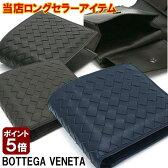 ポイント5倍 ボッテガヴェネタ BOTTEGA VENETA 二つ折り財布 193642 V4651 。