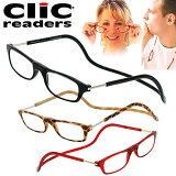 【楽天カードでWエントリーでP14倍】クリックリーダー clic readers シニアグラス/リーディンググラス/老眼鏡