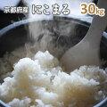 【送料無料】にこまる玄米30kg