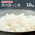 京都丹後豆っこコシヒカリ白米10kg(特別栽培米)