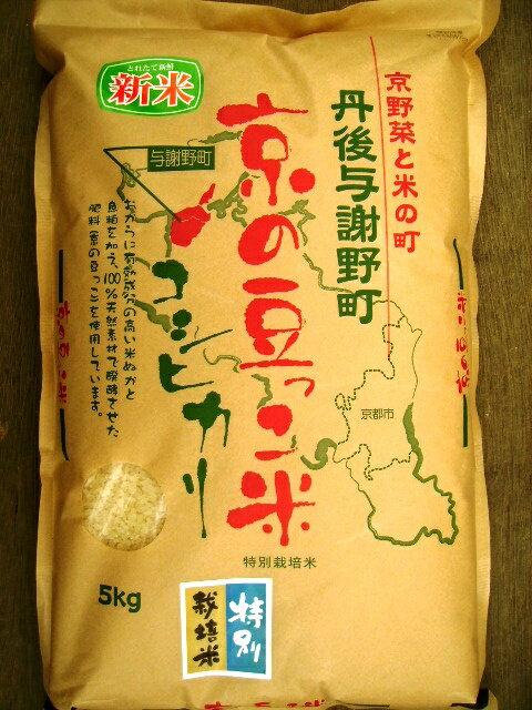 【特別栽培米】京都丹後豆っこコシヒカリ玄米30...の紹介画像3