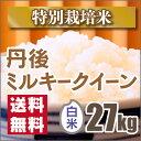 【特別栽培米】新米京都丹後ミルキークイーン白米27kg(29年産)