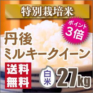 26年新米!!★送料無料★【特別栽培米】京都丹後ミルキークイーン白米27kg(26年産)