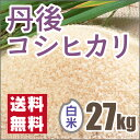 新米 丹後コシヒカリ白米27kg (29年産)