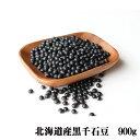 令和1年産 幻の黒千石豆 900g メール便限定商品  ※メ...