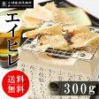 【メール便送料無料】 エイヒレ(300g) - えいひれ・おつまみ・珍味