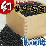 北海道産幻の黒豆!黒千石