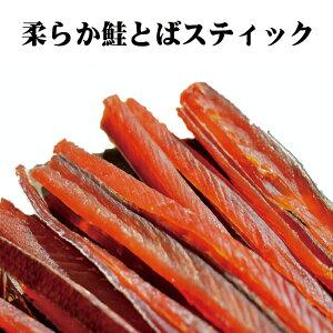 ソフト鮭とば 300g 北海道産- さけとば 鮭とば 【メール便専用商品・代引き・日付指定・贈答は別途送料980円】