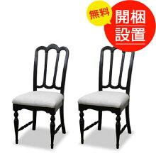 ダイニングチェア食卓椅子2脚セットノワール伝統的ヨーロピアンエレガントデザインシャビーアンティークテイスト