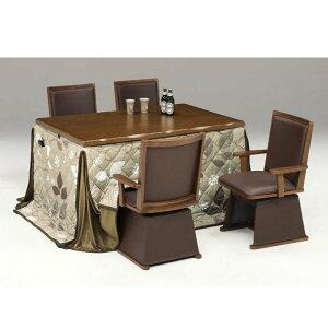 ハイタイプこたつ こたつUKT-1354 135センチ幅、長方形+肘付回転椅子4脚+布団(総植物柄)の6点セット ダイニングコタツ ダークブラウン色