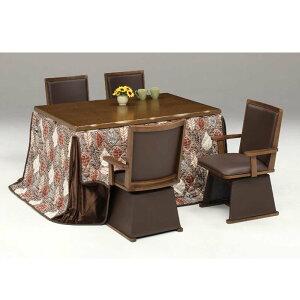 ハイタイプこたつ こたつUKT-1354 135センチ幅、長方形+肘付回転椅子4脚+布団(木の葉柄)の6点セット ダイニングコタツ ダークブラウン色