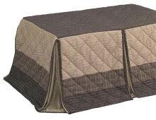 長方形ダイニングこたつ用掛布団150巾ハイタイプこたつ用