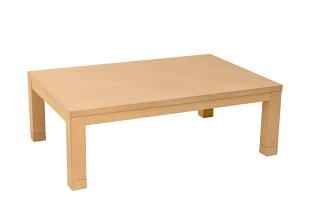こたつテーブル/コタツ/テーブルモダンこたつ渚120NA長方形120幅