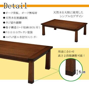 こたつ/コタツ長方形120巾オークKENTKO14-38ブラウン色
