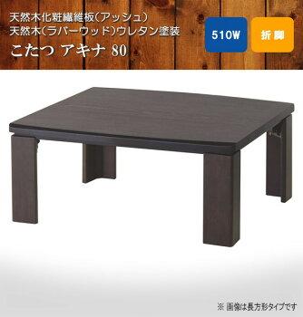 こたつ/コタツ正方形80巾モダンタイプアキナ80折脚式