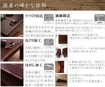こたつ/コタツ長方形120巾継脚構造新和風千年(ちとせ)KR国産品