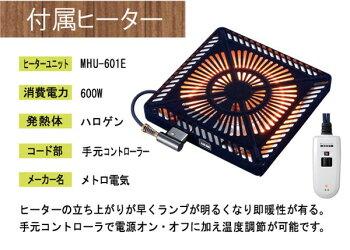 こたつ/コタツ長方形105巾家具調コタツパリス