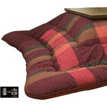 こたつ布団国産久留米織生地正方形コタツ用厚掛けふとんビワレッド色正方形80〜90巾こたつ用
