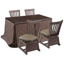 ハイタイプこたつ/ダイニングコタツこたつ楓(かえで)135センチ幅、長方形+椅子4脚+布団の6点セットダークブラウン色