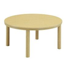 こたつモダンコタツテーブルカジュアル75丸円形75丸ライトブラウン色