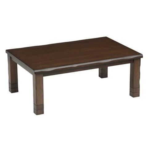 こたつテーブル 120巾 2段継脚式 家具調こたつテーブル おしゃれなオールシーズンコタツ 天然杢タモ突板 きさらぎ