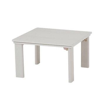 折れ脚こたつ コタツテーブル 正方形60角 シンプルデザイン家具調コタツ KOT-7350-60