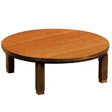 折れ脚こたつテーブルオールシーズン家具調コタツ円形105巾プレーヌ105丸国産品