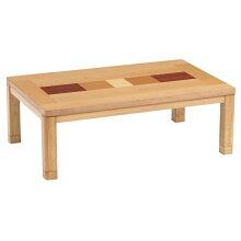 こたつテーブル長方形幅150センチレオンローテーブルコタツ