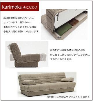 カリモクソファベッドネーブル・グレー色YA5503ZB日本製
