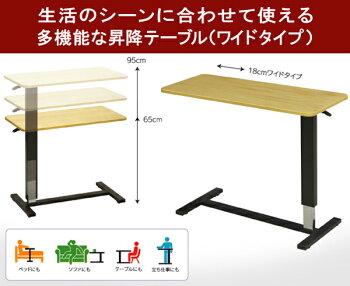 昇降テーブル(ワイドタイプ)テーブル巾98センチLW-98LBライトブラウン