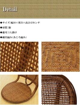 和風座いす籐(ラタン)座椅子C103HR