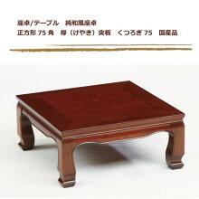 純和風座卓テーブル