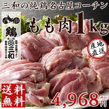 【送料無料】三和の純鶏名古屋コーチンもも肉1kg 創業明治33年さんわ 鶏三和 地鶏 鶏肉 冷蔵 4〜5人用