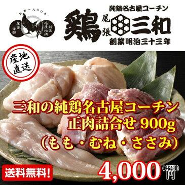【送料無料】三和の純鶏名古屋コーチン正肉セット(もも・むね・ささみ約900g) 創業明治33年さんわ 鶏三和 地鶏 鶏肉 冷蔵 4〜5人