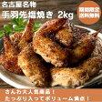 【名古屋めし】【送料込】【名古屋名物】【手羽先】【鶏肉】【コラーゲン】【約54本入】さんわの手羽先塩焼き 2kg