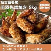 【送料無料】【レンジで簡単調理】【名古屋名物】【創業明治33年さんわ】【手羽先】【鶏肉】【約54本入】さんわの手羽先塩焼き 2kg