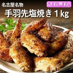 【送料無料】【名古屋名物】【手羽先】【鶏肉】【コラーゲン】【約27本入】さんわの手羽先塩焼き 1kg